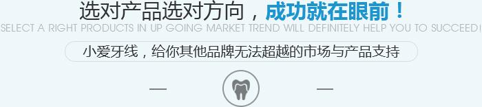 小爱牙线的市场和支持