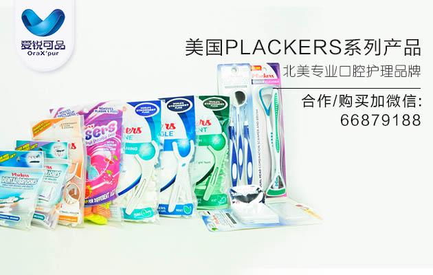 美国亚博竞PLACKERS系列产品.jpg